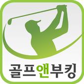 골프앤부킹 icon