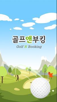 골프앤부킹 poster