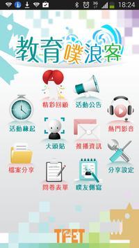 教育噗浪客 apk screenshot