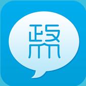 政大通 icon
