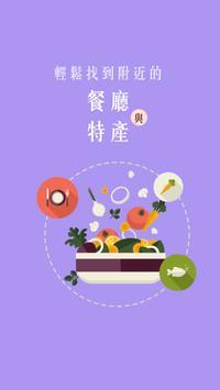 找餐廳 poster