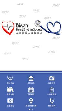 Taiwan HRS screenshot 1