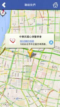 Taiwan HRS screenshot 4