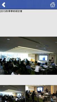 Taiwan HRS 中華民國心律醫學會 apk screenshot
