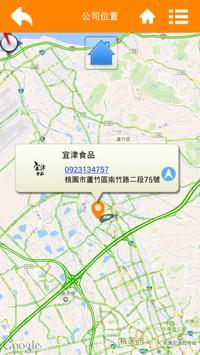 宜津食品 apk screenshot