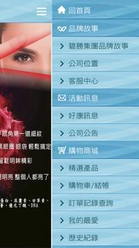 碧勝醫美生技 screenshot 1