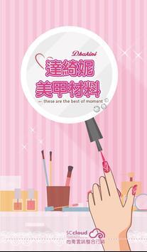 達綺妮美甲材料 poster