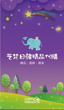 艺梵日韓精品代購 poster