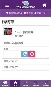 艺梵日韓精品代購 screenshot 4