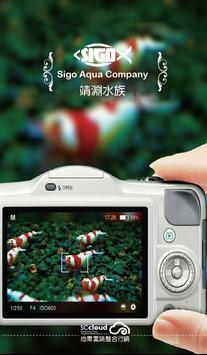 Sigo 靖淵水族 poster