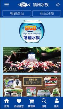 Sigo 靖淵水族 apk screenshot