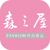 森之屋精品 icon