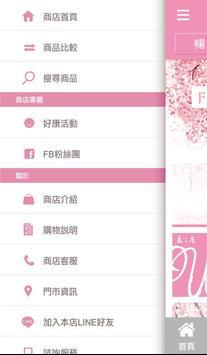 森之屋精品 apk screenshot