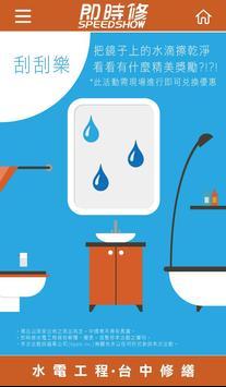 即時修水電工程 apk screenshot