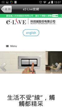 智慧生活 apk screenshot