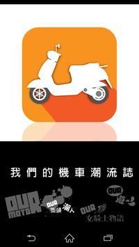 丰機車 poster