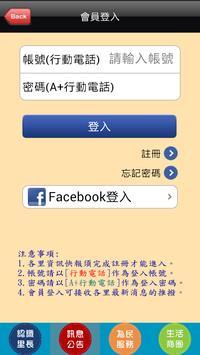 板橋行動里長 apk screenshot