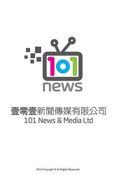 101新聞網 poster
