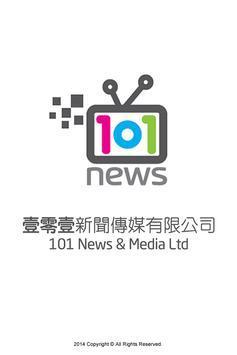 101新聞網 apk screenshot