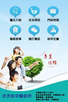 洪天註中醫診所 poster