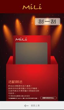 MiLi米栗 apk screenshot