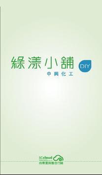 綠漾小舖 poster