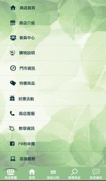 綠漾小舖 apk screenshot