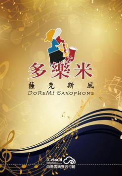多樂米薩克斯風 poster