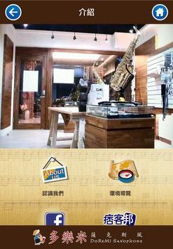 多樂米薩克斯風 screenshot 2
