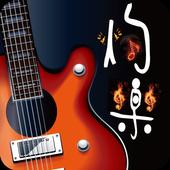 灼樂吉他工作坊 icon