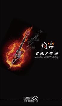 灼樂吉他工作坊 poster