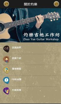 灼樂吉他工作坊 screenshot 2