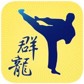 群龍跆拳道館 icon