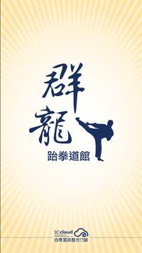 群龍跆拳道館 poster