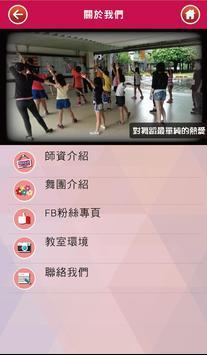 許哲睿舞蹈 screenshot 2