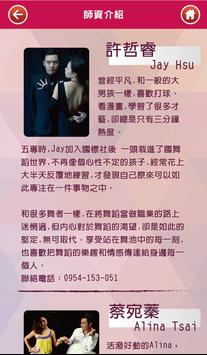 許哲睿舞蹈 screenshot 3