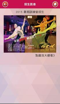 許哲睿舞蹈 screenshot 4
