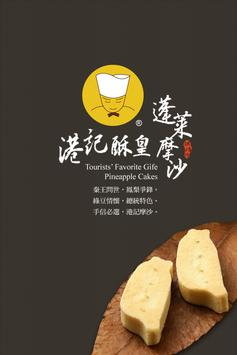 港記酥皇 poster
