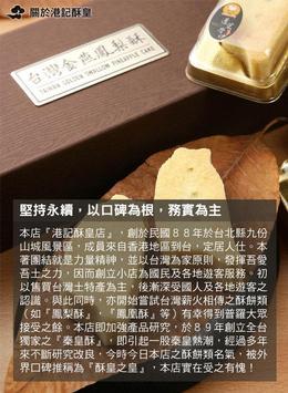 港記酥皇 screenshot 1