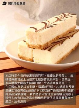 港記酥皇 apk screenshot