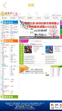 圓鼎旅遊 poster