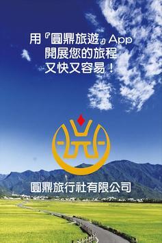 圓鼎旅遊 apk screenshot