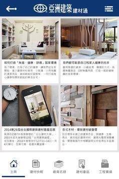 「亞洲建築」建材通 apk screenshot
