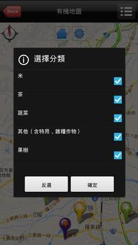 愛有機 screenshot 3