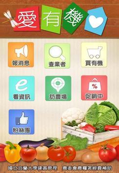愛有機 screenshot 5
