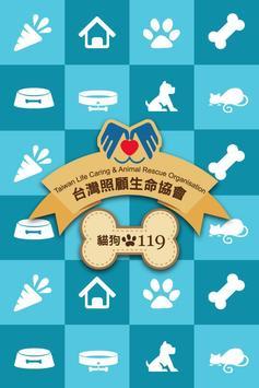 貓狗119 poster