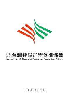 ACFPT台灣連鎖加盟促進協會 poster