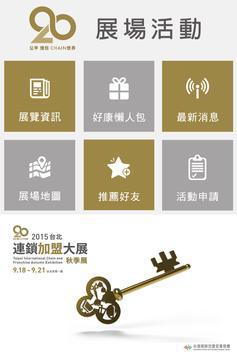 ACFPT台灣連鎖加盟促進協會 apk screenshot