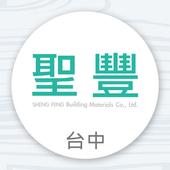 聖豐建材有限公司 icon