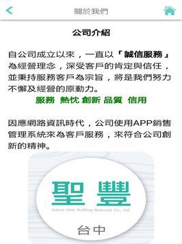 聖豐建材有限公司 apk screenshot